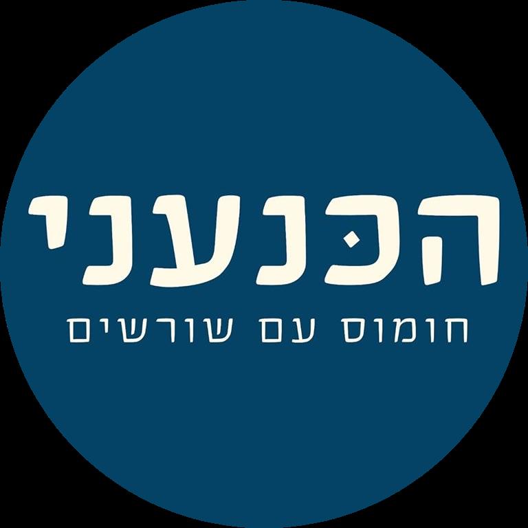 חומוס הכנעני